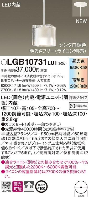 【最安値挑戦中!最大34倍】パナソニック LGB10731LU1 ペンダント 半埋込吊下型 LED(調色) ガラスセード・拡散タイプ 調光タイプ(ライコン別売) [∀∽]