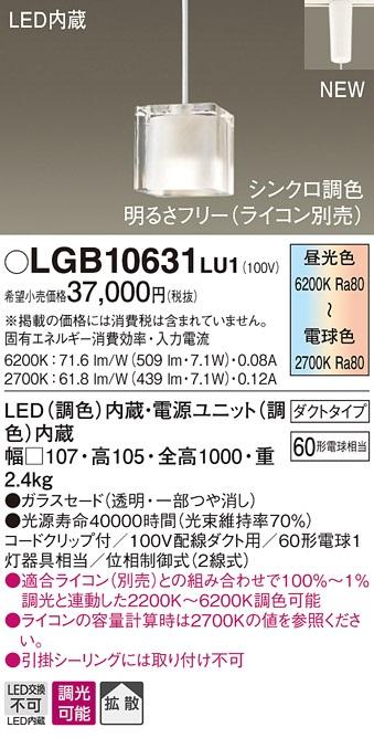 【最安値挑戦中!最大34倍】パナソニック LGB10631LU1 ペンダント LED(調色) ガラスセード・拡散タイプ 調光タイプ(ライコン別売) [∀∽]
