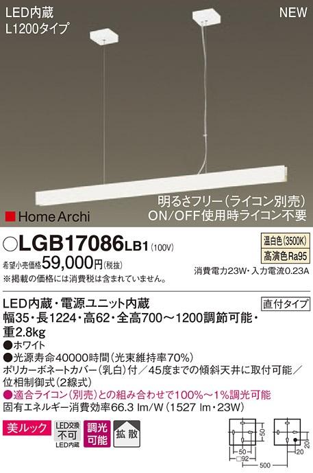 【最安値挑戦中!最大34倍】パナソニック LGB17086LB1 ラインペンダント 吊下型 LED(温白色) 拡散タイプ 調光タイプ(ライコン別売) L1200タイプ [∀∽]