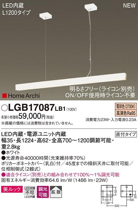 【最安値挑戦中!最大34倍】パナソニック LGB17087LB1 ラインペンダント 吊下型 LED(電球色) 拡散タイプ 調光タイプ(ライコン別売) L1200タイプ [∀∽]