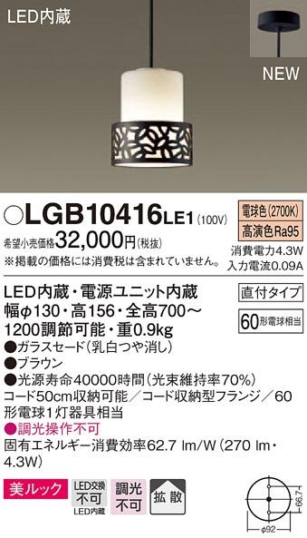 【最安値挑戦中!最大34倍】パナソニック LGB10416LE1 小型ペンダント 直付吊下型 LED(電球色) 美ルック・ガラスセードタイプ・拡散タイプ [∀∽]