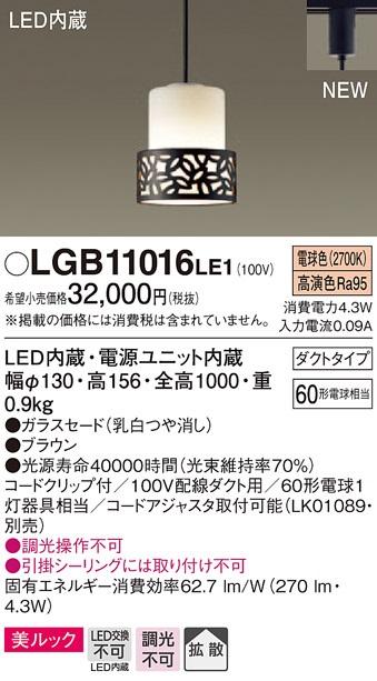 【最安値挑戦中!最大33倍】パナソニック LGB11016LE1 小型ペンダント 配線ダクト取付型 LED(電球色) 美ルック・ガラスセードタイプ・拡散タイプ [∽]