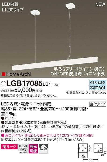 【最安値挑戦中!最大34倍】パナソニック LGB17085LB1 ラインペンダント 吊下型 LED(昼白色) 拡散タイプ 調光タイプ(ライコン別売) L1200タイプ [∀∽]