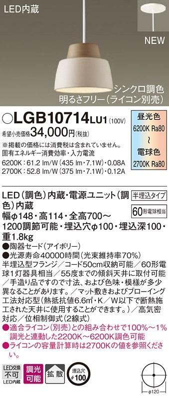 【最安値挑戦中!最大34倍】パナソニック LGB10714LU1 ペンダント 半埋込吊下型 LED(調色) 陶器セード・拡散タイプ 調光タイプ(ライコン別売) [∀∽]
