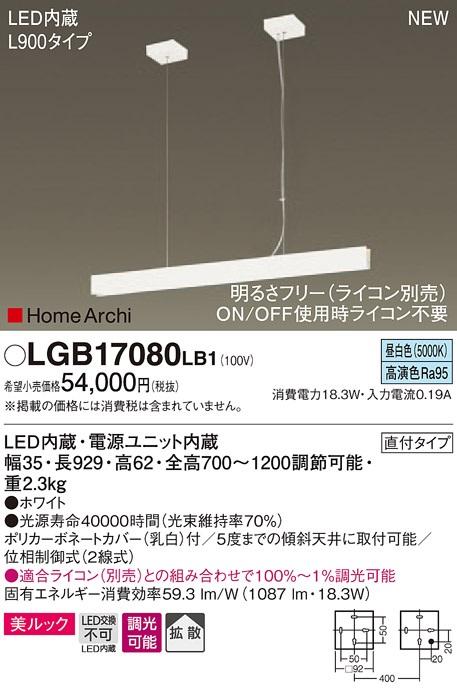 【最安値挑戦中!最大34倍】パナソニック LGB17080LB1 ラインペンダント 吊下型 LED(昼白色) 拡散タイプ 調光タイプ(ライコン別売) L900タイプ [∀∽]