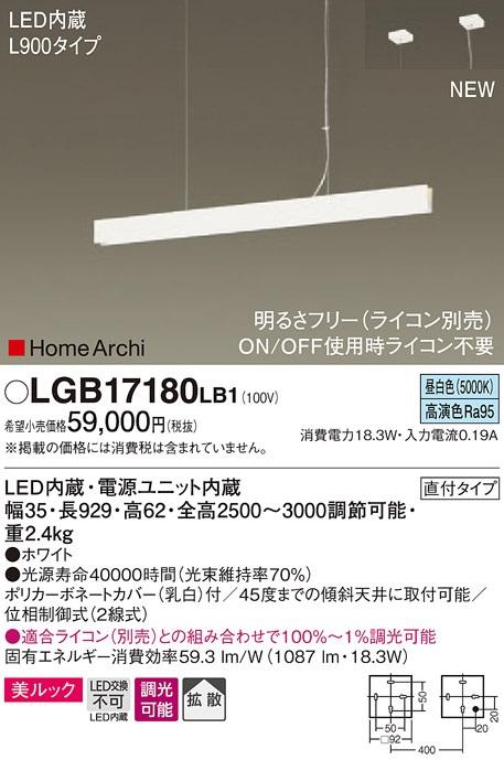 【最安値挑戦中!最大34倍】パナソニック LGB17180LB1 ラインペンダント 吊下型 LED(昼白色) 拡散タイプ 調光タイプ(ライコン別売) L900タイプ [∀∽]