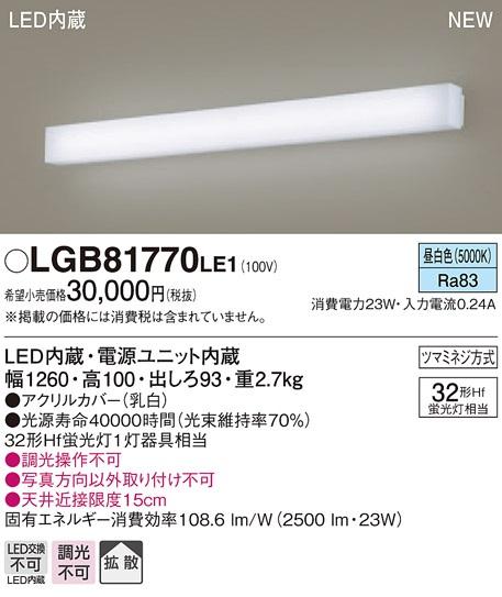 【最安値挑戦中!最大33倍】パナソニック LGB81770LE1 ブラケット 壁直付型 LED(昼白色) 拡散タイプ Hf蛍光灯32形1灯器具相当 [∽]