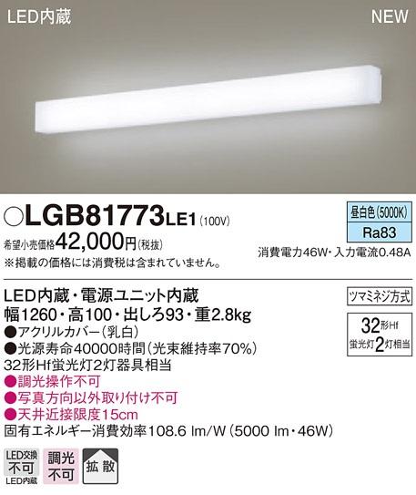 【最安値挑戦中!最大34倍】パナソニック LGB81773LE1 ブラケット 壁直付型 LED(昼白色) 拡散タイプ Hf蛍光灯32形2灯器具相当 [∀∽]