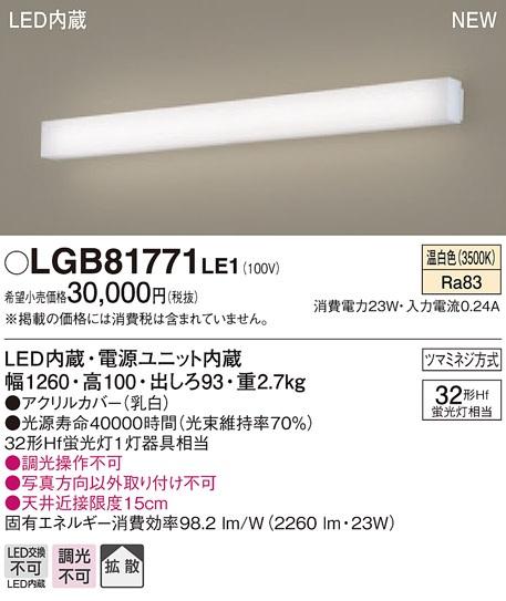 【最安値挑戦中!最大34倍】パナソニック LGB81771LE1 ブラケット 壁直付型 LED(温白色) 拡散タイプ Hf蛍光灯32形1灯器具相当 [∀∽]