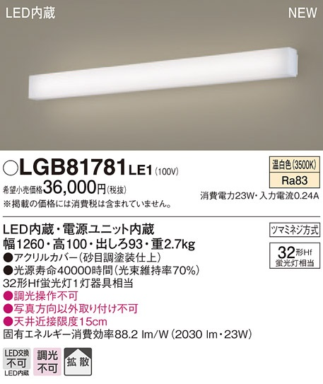 【最安値挑戦中!最大34倍】パナソニック LGB81781LE1 ブラケット 壁直付型 LED(温白色) 拡散タイプ Hf蛍光灯32形1灯器具相当 [∀∽]