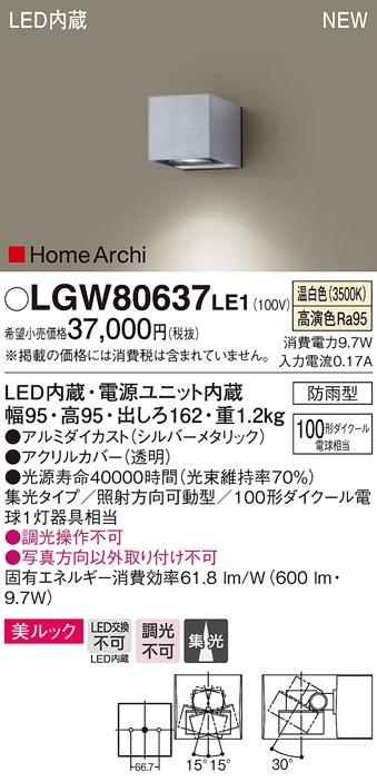 【最安値挑戦中!最大34倍】パナソニック LGW80637LE1 ユニバーサルブラケット LED(温白色) エクステリア 集光タイプ・照射方向可動型 防雨型 [∀∽]