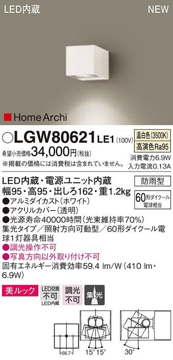 【最安値挑戦中!最大34倍】パナソニック LGW80621LE1 ユニバーサルブラケット LED(温白色) エクステリア 集光タイプ・照射方向可動型 防雨型 [∀∽]