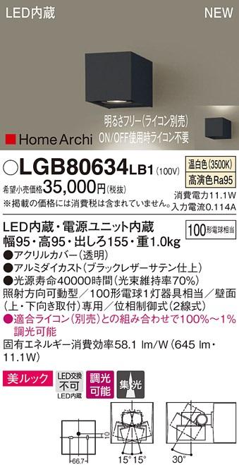 【最安値挑戦中!最大34倍】パナソニック LGB80634LB1 ユニバーサルブラケット LED(温白色) 集光タイプ照射方向可動型 調光タイプ(ライコン別売) [∀∽]