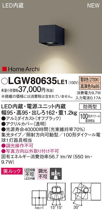 【最安値挑戦中!最大34倍】パナソニック LGW80635LE1 ユニバーサルブラケット LED(電球色) エクステリア 集光タイプ・照射方向可動型 防雨型 [∀∽]