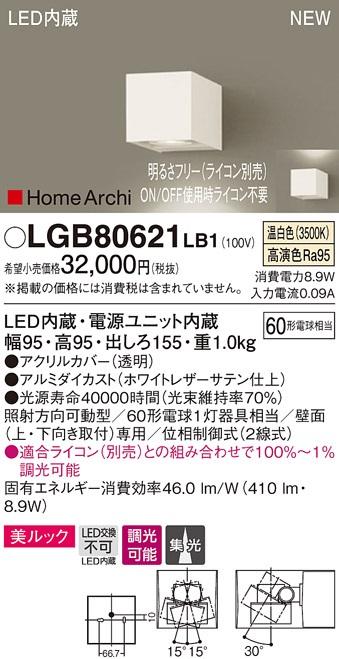 【最安値挑戦中!最大24倍】パナソニック LGB80621LB1 ユニバーサルブラケット LED(温白色) 集光タイプ照射方向可動型 調光タイプ(ライコン別売) [∀∽]