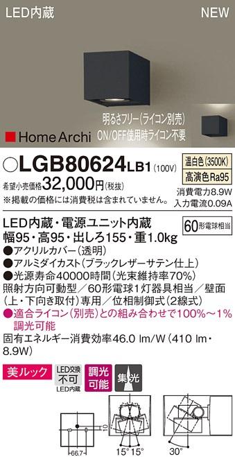 【最安値挑戦中!最大34倍】パナソニック LGB80624LB1 ユニバーサルブラケット LED(温白色) 集光タイプ照射方向可動型 調光タイプ(ライコン別売) [∀∽]