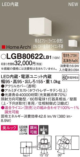 【最安値挑戦中!最大34倍】パナソニック LGB80622LB1 ユニバーサルブラケット LED(電球色) 集光タイプ照射方向可動型 調光タイプ(ライコン別売) [∀∽]