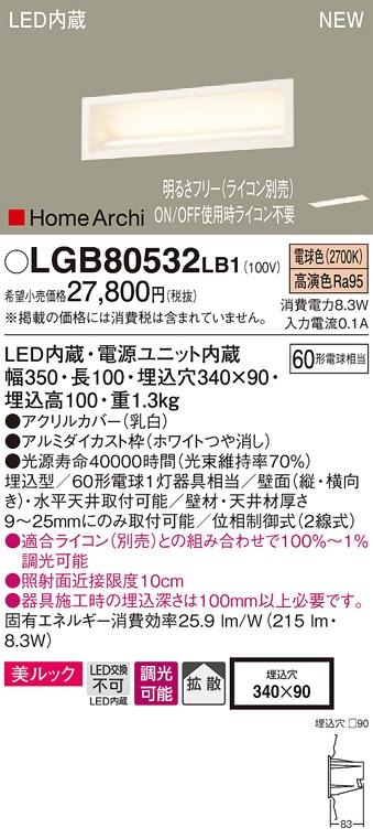 【最安値挑戦中!最大34倍】パナソニック LGB80532LB1 ブラケット LED(電球色) ウォッシャライト 美ルック・拡散タイプ 調光タイプ(ライコン別売) [∀∽]