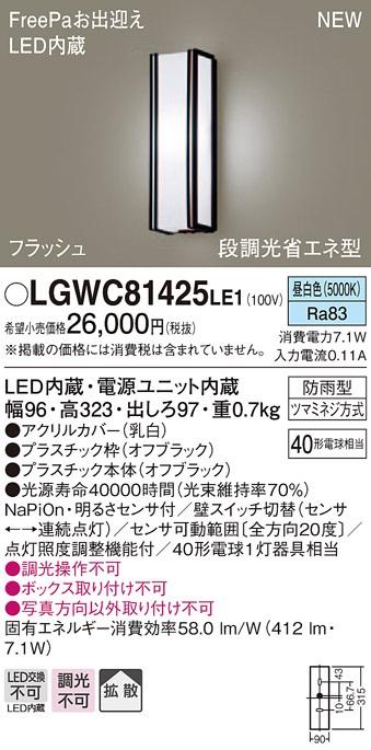 【最安値挑戦中!最大23倍】パナソニック LGWC81425LE1 ポーチライト 壁直付型 LED(昼白色) 拡散タイプ 防雨型 段調光省エネ型・FreePaお出迎え [∽]