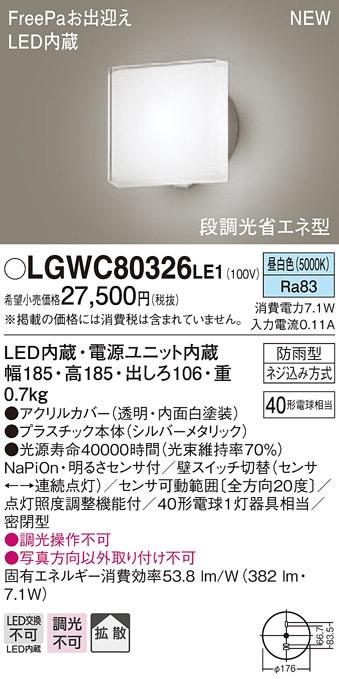 【最安値挑戦中!最大23倍】パナソニック LGWC80326LE1 ポーチライト LED(昼白色) 拡散タイプ・密閉型 防雨型・FreePaお出迎え・段調光省エネ型 [∽]