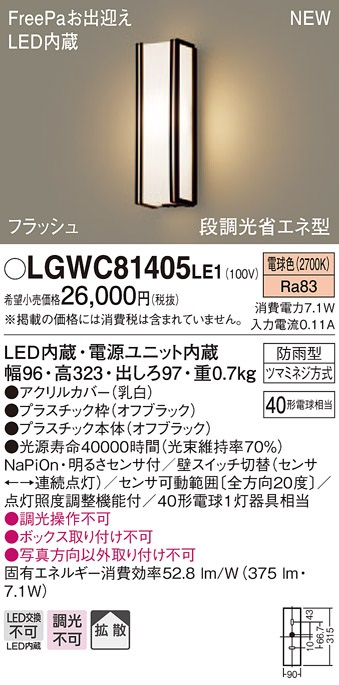 【最安値挑戦中!最大23倍】パナソニック LGWC81405LE1 ポーチライト 壁直付型 LED(電球色) 拡散タイプ 防雨型・FreePaお出迎え・段調光省エネ型 [∽]