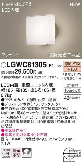【最安値挑戦中!最大23倍】パナソニック LGWC81305LE1 ポーチライト LED(電球色) 拡散タイプ 密閉型 防雨型・FreePaお出迎え・段調光省エネ型 [∽]