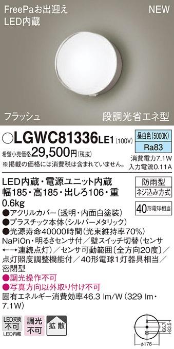 【最安値挑戦中!最大23倍】パナソニック LGWC81336LE1 ポーチライト LED(昼白色) 拡散タイプ 密閉型 防雨型・FreePaお出迎え・段調光省エネ型 [∽]
