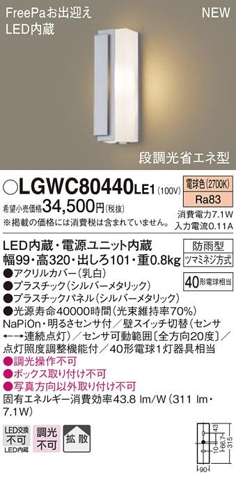 【最安値挑戦中!最大23倍】パナソニック LGWC80440LE1 ポーチライト LED(電球色) 拡散タイプ 防雨型・FreePaお出迎え・段調光省エネ型 パネル付型 [∽]