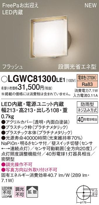 【最安値挑戦中!最大23倍】パナソニック LGWC81300LE1 ポーチライト LED(電球色) 拡散タイプ・密閉型 防雨型・FreePaお出迎え・段調光省エネ型 [∽]