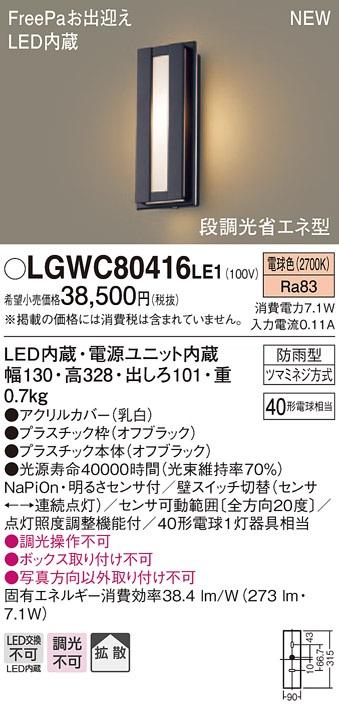 【最安値挑戦中!最大23倍】パナソニック LGWC80416LE1 ポーチライト LED(電球色) 拡散タイプ 防雨型・FreePaお出迎え・段調光省エネ型 ブラック [∽]