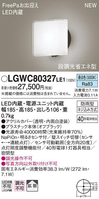 【最安値挑戦中!最大23倍】パナソニック LGWC80327LE1 ポーチライト LED(昼白色) 拡散タイプ・密閉型 防雨型・FreePaお出迎え・段調光省エネ型 [∽]