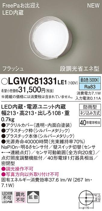 【最安値挑戦中!最大23倍】パナソニック LGWC81331LE1 ポーチライト LED(昼白色) 拡散タイプ・密閉型 防雨型・FreePaお出迎え・段調光省エネ型 [∽]