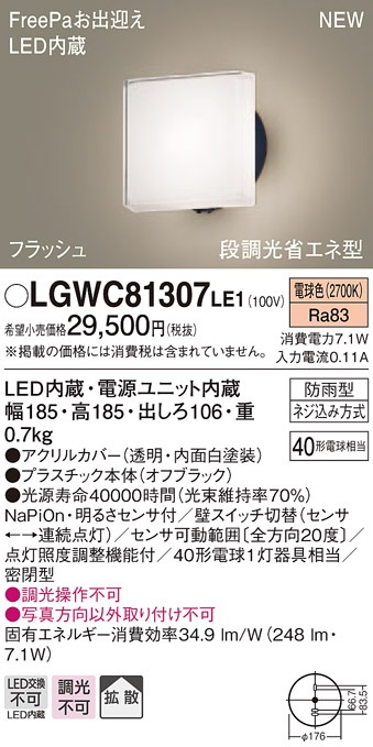 【最安値挑戦中!最大23倍】パナソニック LGWC81307LE1 ポーチライト LED(電球色) 拡散タイプ・密閉型 防雨型・FreePaお出迎え・段調光省エネ型 [∽]