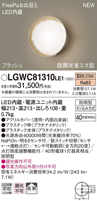 【最安値挑戦中!最大23倍】パナソニック LGWC81310LE1 ポーチライト LED(電球色) 拡散タイプ・密閉型 防雨型・FreePaお出迎え・段調光省エネ型 [∽]