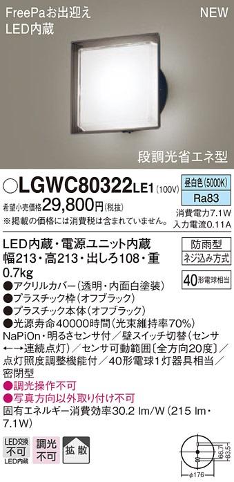 【最安値挑戦中!最大23倍】パナソニック LGWC80322LE1 ポーチライト LED(昼白色) 拡散タイプ・密閉型 防雨型・FreePaお出迎え・段調光省エネ型 [∽]