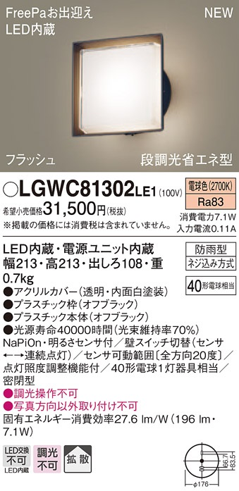 【最安値挑戦中!最大23倍】パナソニック LGWC81302LE1 ポーチライト [∽] LED(電球色) 拡散タイプ LGWC81302LE1・密閉型 防雨型 LED(電球色)・FreePaお出迎え・段調光省エネ型 [∽], サングラスオンライン:a8a8debe --- jpworks.be