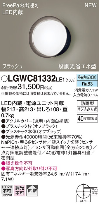 【最安値挑戦中!最大23倍】パナソニック LGWC81332LE1 ポーチライト LED(昼白色) 拡散タイプ・密閉型 防雨型・FreePaお出迎え・段調光省エネ型 [∽]