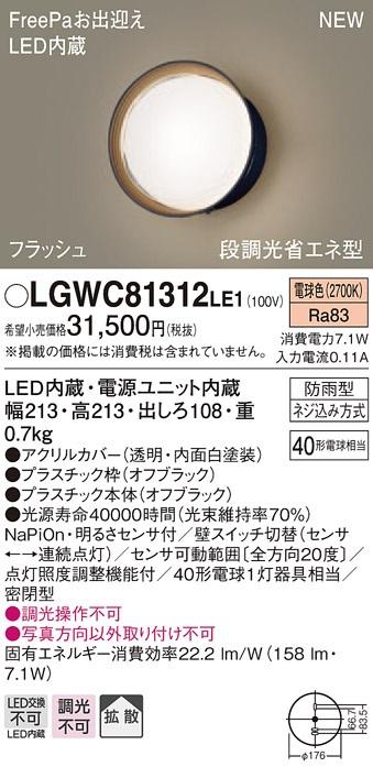 【最安値挑戦中!最大23倍】パナソニック LGWC81312LE1 ポーチライト LED(電球色) 拡散タイプ・密閉型 防雨型・FreePaお出迎え・段調光省エネ型 [∽]