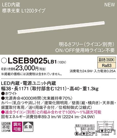 【最安値挑戦中!最大34倍】パナソニック LSEB9025LB1 建築化照明器具 天井直付・壁直付・据置取付型 LED(温白色) 拡散 調光(ライコン別売) L1200 [∽]