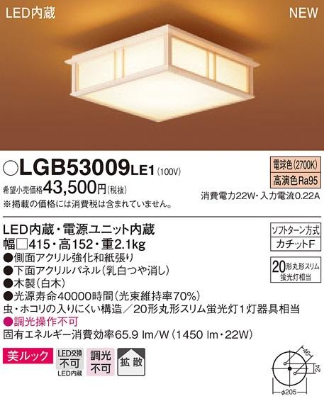 【最安値挑戦中!最大34倍】パナソニック LGB53009LE1 小型シーリングライト 天井直付型 LED(電球色) 美ルック・拡散タイプ はなさび守 パネル付型 [∀∽]