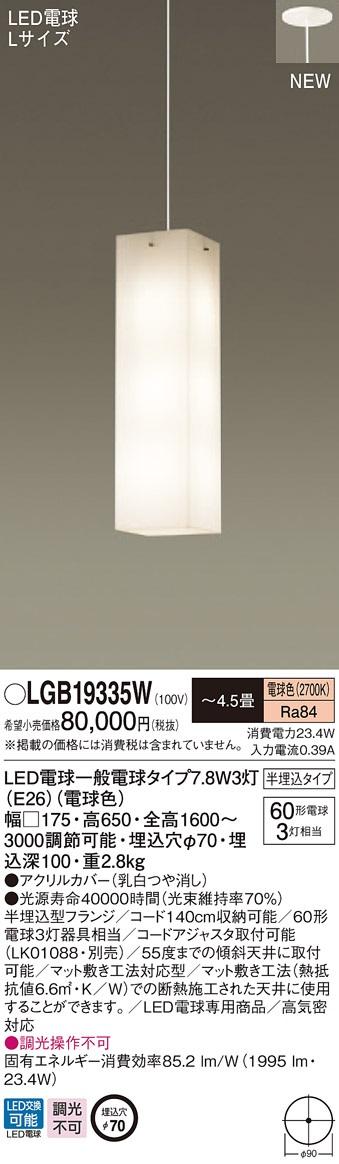 【最安値挑戦中!最大33倍】パナソニック LGB19335W ペンダント 半埋込吊下型 LED(電球色) 白熱電球60形3灯器具相当/~4.5畳 60形3灯 [∽]