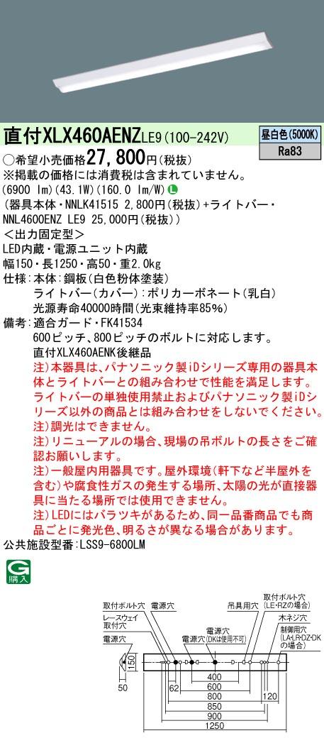 【最安値挑戦中!最大33倍】パナソニック XLX460AENZLE9 一体型LEDベースライト 天井直付型 40形 非調光 昼白色 [∽]