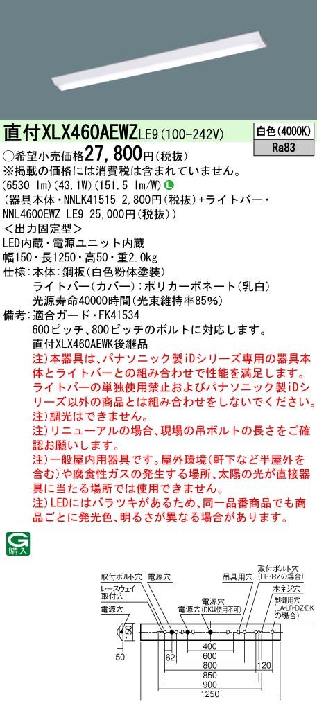【最安値挑戦中!最大34倍】パナソニック XLX460AEWZLE9 一体型LEDベースライト 天井直付型 40形 非調光 白色 [∽]