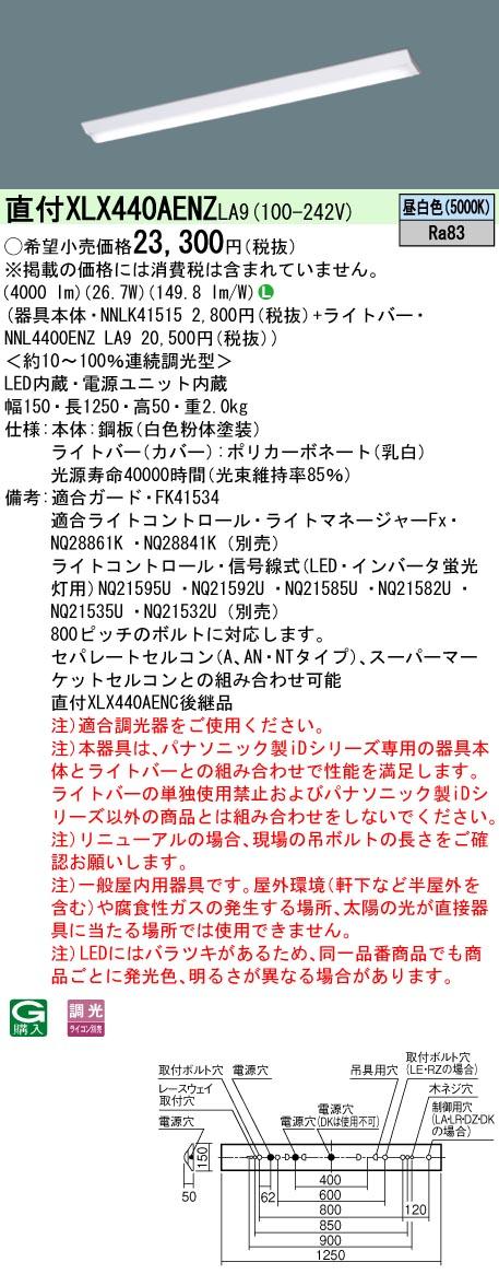 【最安値挑戦中!最大34倍】パナソニック XLX440AENZLA9 一体型LEDベースライト 天井直付型 40形 連続調光型・調光(ライコン別売) 昼白色 [∽]