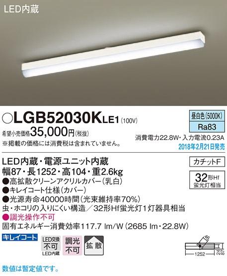 【最安値挑戦中!最大34倍】パナソニック LGB52030KLE1 シーリングライト 天井直付型 LED(昼白色) 拡散タイプ・カチットF Hf蛍光灯32形1灯器具相当 [∀∽]