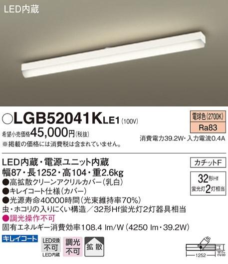 【最安値挑戦中!最大33倍】パナソニック LGB52041KLE1 シーリングライト 天井直付型 LED(電球色) 拡散タイプ・カチットF Hf蛍光灯32形2灯器具相当 [∽]