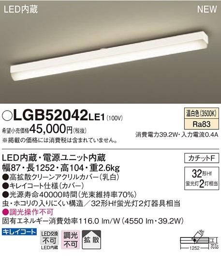【最安値挑戦中!最大33倍】パナソニック LGB52042LE1 シーリングライト 天井直付型 LED(温白色) 拡散タイプ・カチットF Hf蛍光灯32形2灯器具相当 [∽]