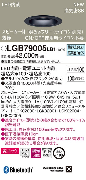【最安値挑戦中!最大34倍】パナソニック LGB79005LB1 ベースダウンライトLED(昼白色) 拡散 調光(ライコン別売) スピーカー付 天井埋込φ100 黒色 親器 [∀∽]