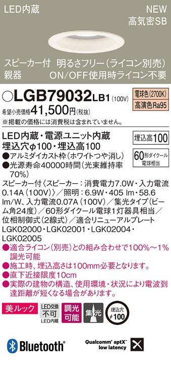 【最安値挑戦中!最大34倍】パナソニック LGB79032LB1 ベースダウンライトLED(電球色) 集光 調光(ライコン別売) スピーカー付 天井埋込φ100 白色 親器 [∀∽]