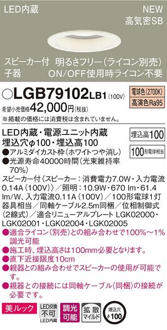 【最安値挑戦中!最大34倍】パナソニック LGB79102LB1 ベースダウンライトLED(電球色) 拡散 調光(ライコン別売) スピーカー付 天井埋込φ100 子器 [∀∽]